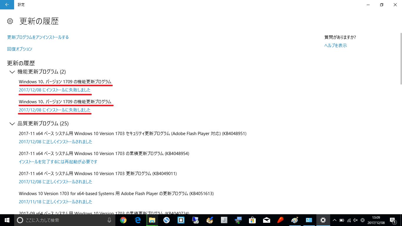 windows 10 fall creators update失敗 1709