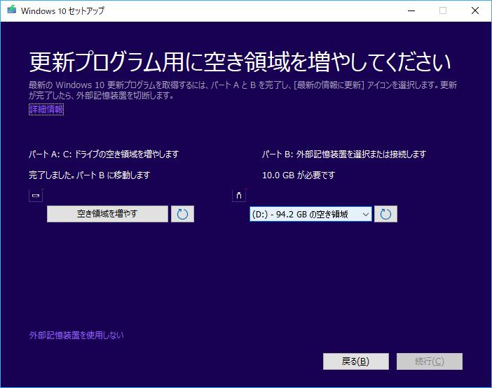 windows 10 fall creators update 更新画面 更新プログラム用 空き領域 増やして