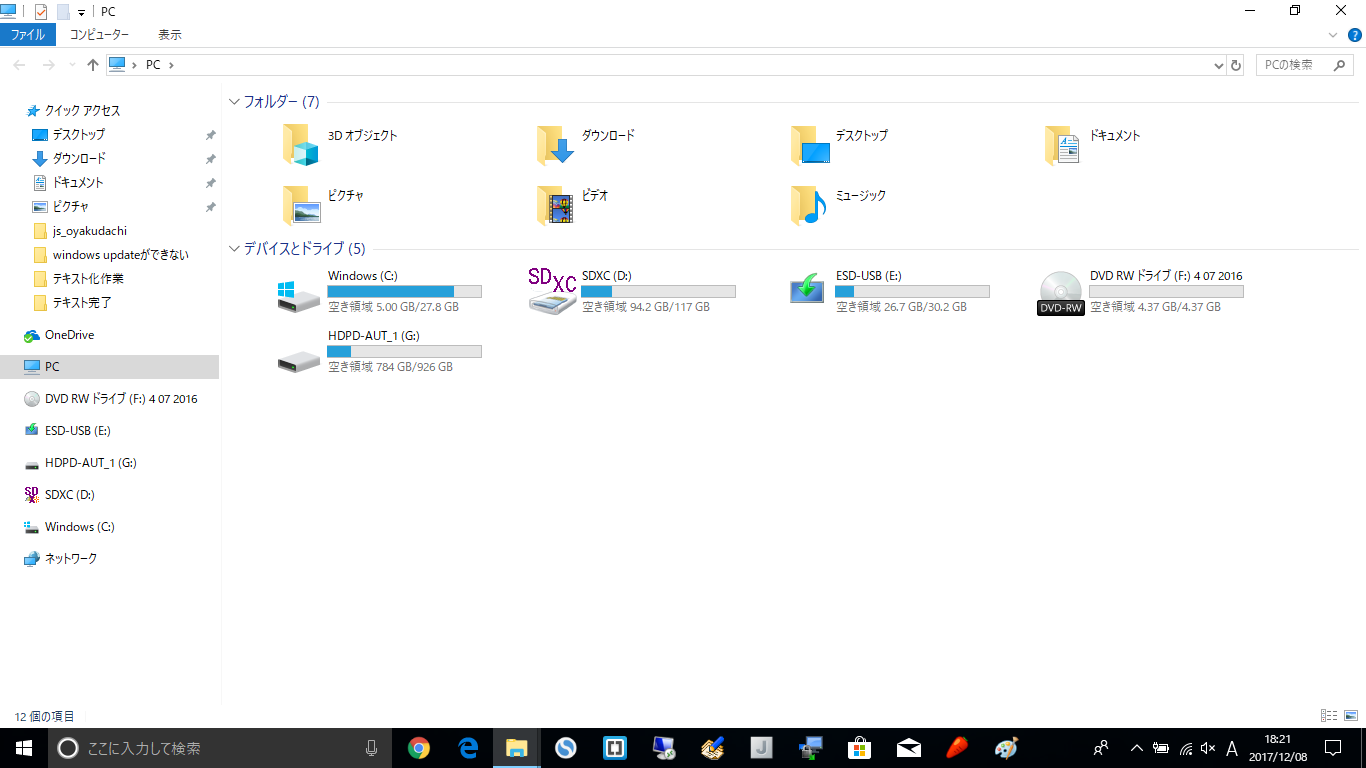 windows 10 フォルダ画面