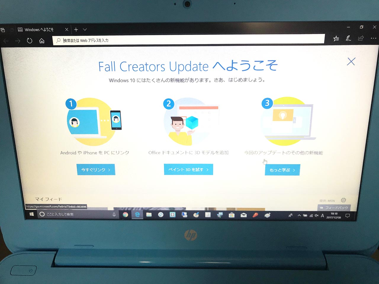 windows 10 fall creators update へようこそ
