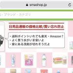 """日用品最安値検索には """"スマートショッピング"""" で決まり!"""