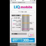UQ mobileを解約するときは、すべてデータ量を使い果たしてしまいましょう!なぜなら…