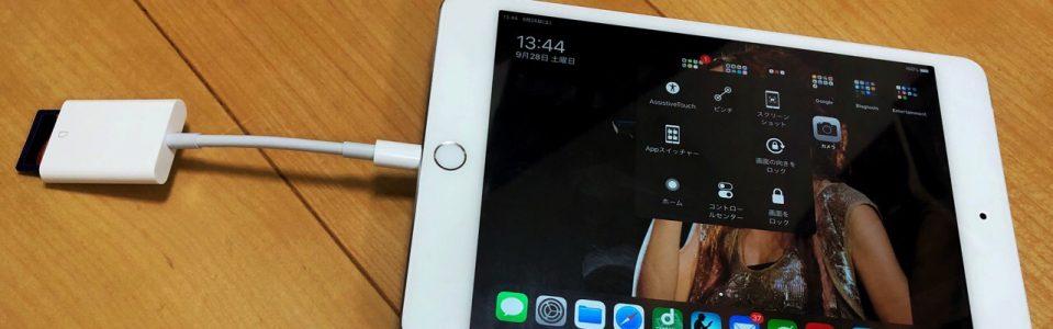 iPadに純正SDカードリーダーライター